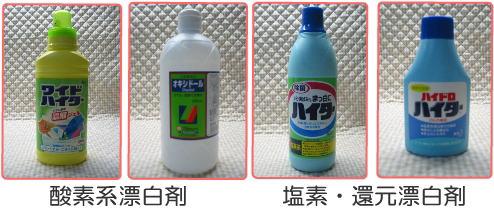 塩素 系 漂白 剤